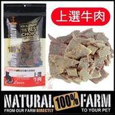 *KING WANG*自然牧場100%紐西蘭 Cat Lover貓咪專用天然零食《上選牛肉》65g