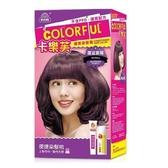卡樂芙優質染髮霜-覆盆紫莓50g+50g【愛買】