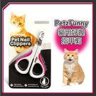 【力奇】PetzFunny貓用好握指甲剪(桃)-160元 可超取(J002A13)