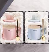 創意陶瓷杯子帶蓋勺清新簡約女學生韓版馬克杯潮流水杯家用咖啡杯 居享優品