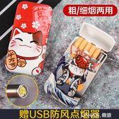 細煙20支粗煙10支裝煙盒打火機一體超薄便攜自動彈蓋創意男女 樂活生活館
