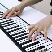 手卷鋼琴88鍵加厚專業版隨身MIDI鍵盤成人學生初學者便攜電子鋼琴 NMS造物空間