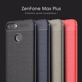 華碩 ZenFone 5 ZE620KL 5Q ZC600KL Max Plus ZB570TL 荔枝皮紋 TPU 手機殼 全包 軟殼