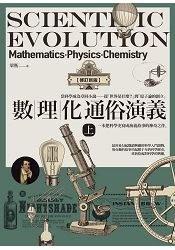 數理化通俗演義(上)【修訂新版】