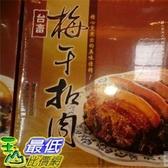 [COSCO代購]  低溫配送 無法超取 梅幹扣肉 PORK-STEAMED WITH PICKLED VEGETABLE 1公斤(KG) _C71677