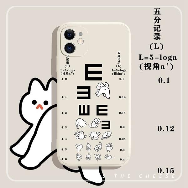 iPhone12 蘋果手機殼 預購 可掛繩 貓咪視力表 矽膠軟殼 i11/iX/i8/i7/SE