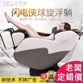 220V按摩椅家用全自動太空艙電動音樂全身按摩椅沙髪「Chic七色堇」igo