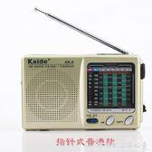 Kaide/凱迪KK-9老式老年人半導體收音機全波段四六級聽力校園廣播  科炫數位