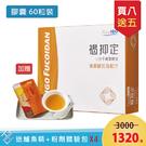 【送鱸魚精4包+粉劑4日體驗包 市價22...