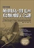 二手書博民逛書店《始祖鳥、羽毛與鳥類飛行之謎》 R2Y ISBN:9574696