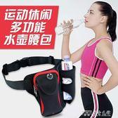 戶外運動跑步包男女多功能款防水夜跑騎行馬拉鬆水壺手機腰包 探索先鋒