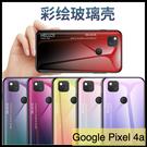 【萌萌噠】谷歌 Google Pixel 4a 4G版 小清新 漸變玻璃系列 全包軟邊+玻璃背板 手機殼 手機套 外殼