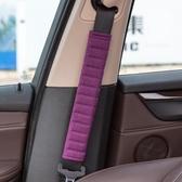 新款汽車安全帶套