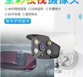 索邁無線攝像頭wifi遠程室外監控器夜視高清手機家用戶外防水套裝igo『小淇嚴選』