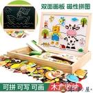 磁性拼圖兒童益智力動腦玩具多功能寶寶女孩男孩早教【淘夢屋】快速出貨
