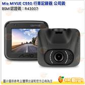 送大容量記憶卡 Mio MIVUE C550 行車記錄器 公司貨 F1.8大光圈 Sony感光元件 GPS測速雙預警
