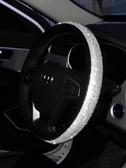 汽車內飾水鉆鑲鉆車用方向盤套女 全館免運