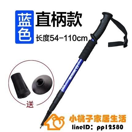 伸縮登山杖手杖碳素超輕戶外徒步行山爬山裝備碳纖維拐杖手仗品牌【桃子】
