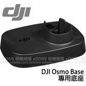 DJI 大疆 靈眸 Osmo Base 原廠底座 (先創/正成公司貨) DJOMP46 PART 46