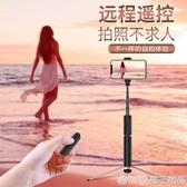 自拍桿通用型適用蘋果X小米華為手機XR神器藍牙一體式無線帶遙控迷你 (橙子精品)