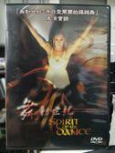挖寶二手片-Y60-043-正版DVD-電影【舞動世紀】