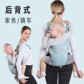 嬰兒背帶 夏季透氣網多功能四季通用前抱式背小孩簡易輕便寶寶抱帶 玩趣3C