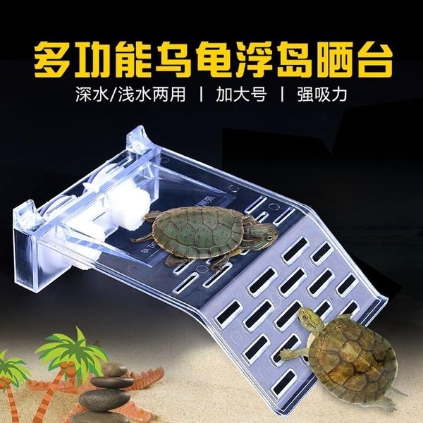 烏龜曬台 烏龜缸巴西龜水龜爬梯曬台爬台魚缸水族箱烏龜爬坡曬背台浮台 一木良品
