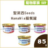 寵物家族- 聖萊西Seeds MamaMia貓餐罐 四種口味 (單罐85g)