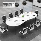 會議桌辦公桌 花生創意大小型會議桌簡約現代辦公桌接待桌會議室桌椅組合長條桌 酷我衣櫥