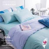 6X7尺 特大雙人床包被套四件組【 BEST7 淺藍X粉藍 】 素色無印系列 100% 精梳純棉 OLIVIA