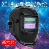 電焊面罩自動變光焊帽面罩電焊焊接帽子頭戴式爾碩數位3c