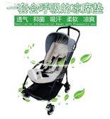 嬰儿車 輕便傘車寶寶嬰兒車手推車亞麻涼席子坐墊YYS 【創時代3c館】