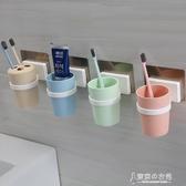 創意免打孔壁掛牙刷架漱口杯衛生間洗漱杯牙刷杯吸壁式刷牙杯套裝  [東京衣秀]