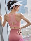 運動內衣運動內衣女減防震防下垂跑步美背聚攏定型健身瑜伽服背心文胸上衣 JUST M