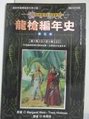 【書寶二手書T6/一般小說_HM8】龍槍編年史5_朱學恆