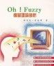 二手書R2YB1994年8月初版《TL10 Oh!Fuzzy 模糊理論剖析》林信