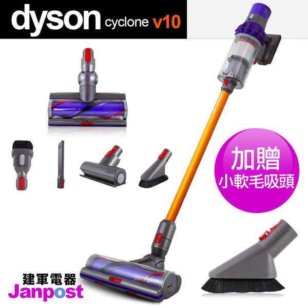 [建軍電器] Dyson Cyclone V10 加強版 animal / motorhead (V8 V7可以參考)