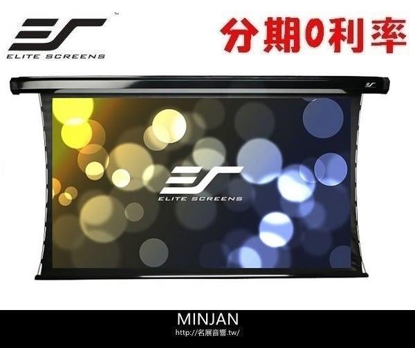 【名展音響】億立 Elite Screens TE92VD2 92吋  (5D高對比灰幕) 頂級弧形張力電動幕 上黑邊15公分 比例4:3
