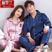 韓版情侶睡衣女春秋季睡衣男士長袖套裝絲綢冰絲薄款性感家居服夏