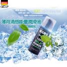潤滑液 德國EROS(絲綢順滑)薄荷清感能量潤滑液(30ml)『金鼠報喜』
