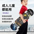 滑板車兒童3-6-12歲初學者小孩男孩女生成人四輪滑板專業寶寶劃板 樂活生活館