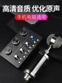 聲卡唱歌手機 直播設備k歌蘋果安卓臺式電腦主播套裝錄音電容話筒麥克風   汪喵百貨