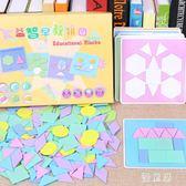 兒童七巧板智力開發拼圖益智玩具創意女孩男孩 QG28207『優童屋』