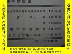 二手書博民逛書店罕見傳染病常識(1951年合肥新民印書館)Y2386 皖北區科學