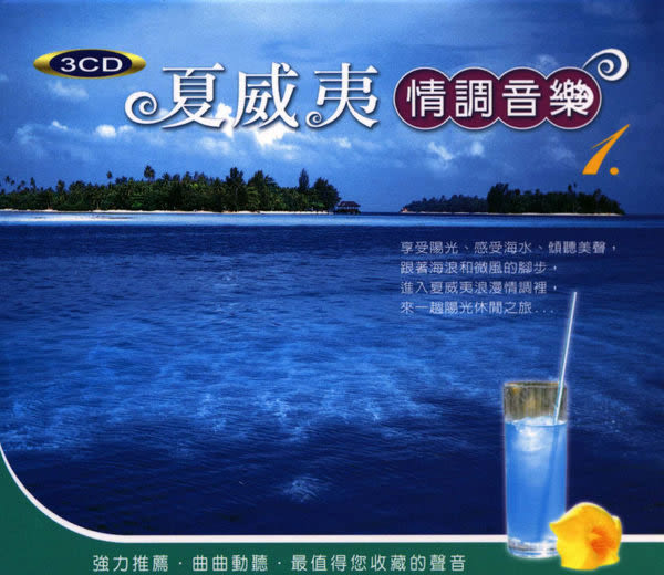 夏威夷情調音樂一 CD 3片裝 (購潮8)