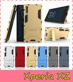 【萌萌噠】Sony Xperia XZ / XZS  變形盔甲保護套 鋼鐵人馬克戰衣 全包帶支架 矽膠套 手機殼