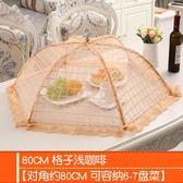 歐式飯菜罩折疊食物罩餐桌罩碗罩子長方型飯罩大號蓋菜罩防蒼蠅罩禮物