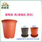 【綠藝家】塑陶盆6號-高 珊瑚紅.黑色 ...