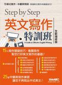 (二手書)STEP BY STEP 英文寫作特訓班(全新增修版)