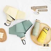 法式迷你太陽傘小巧便攜防曬防紫外線5折疊雨傘【白嶼家居】